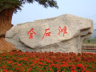 "<strong><font color='#0000FF'>青岛、""世园会""、烟台、威海、大连、旅顺、</font></strong>"